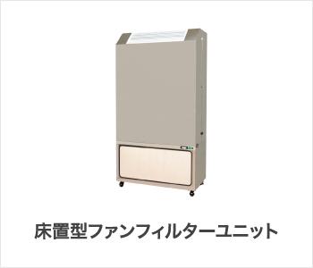 床置型FFU(ファンフィルターユニット)