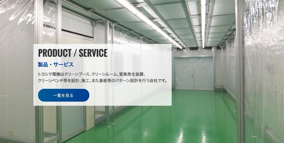 製品サービス